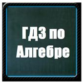 ГДЗ по математике 1-6 класс icon