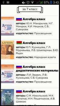 ГДЗ по математике 1-6 класс poster