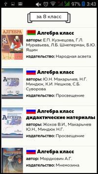 ГДЗ по математике 1-6 класс apk screenshot