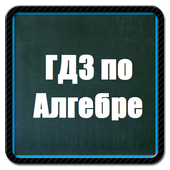 ГДЗ по алгебре с 7 по 11 класс icon
