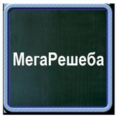 Мегарешеба - решебники и ГДЗ icon