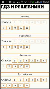 Мегарешеба - решебники и ГДЗ poster