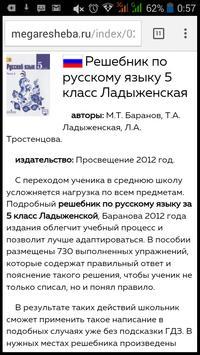 ГДЗ по русскому языку 1-11 poster