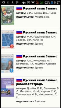 ГДЗ по русскому языку 1-11 apk screenshot