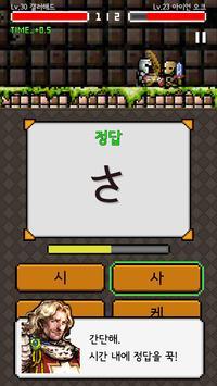 일단어 던전: 여정의 시작 apk screenshot