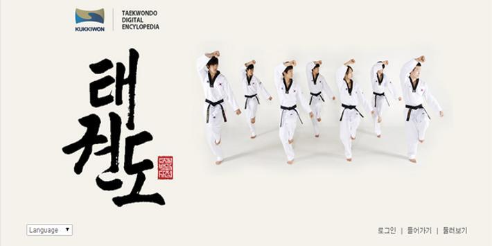 Taekwondo textbook kukkiwon: amazon. Com: books.