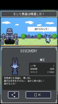 そして勇者は帰還した! apk screenshot