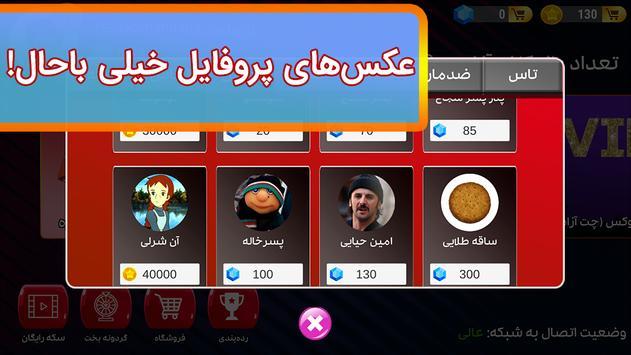 منچوپله (منچ و مارپله آنلاین) screenshot 2