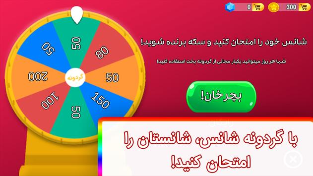 منچوپله (منچ و مارپله آنلاین) screenshot 4