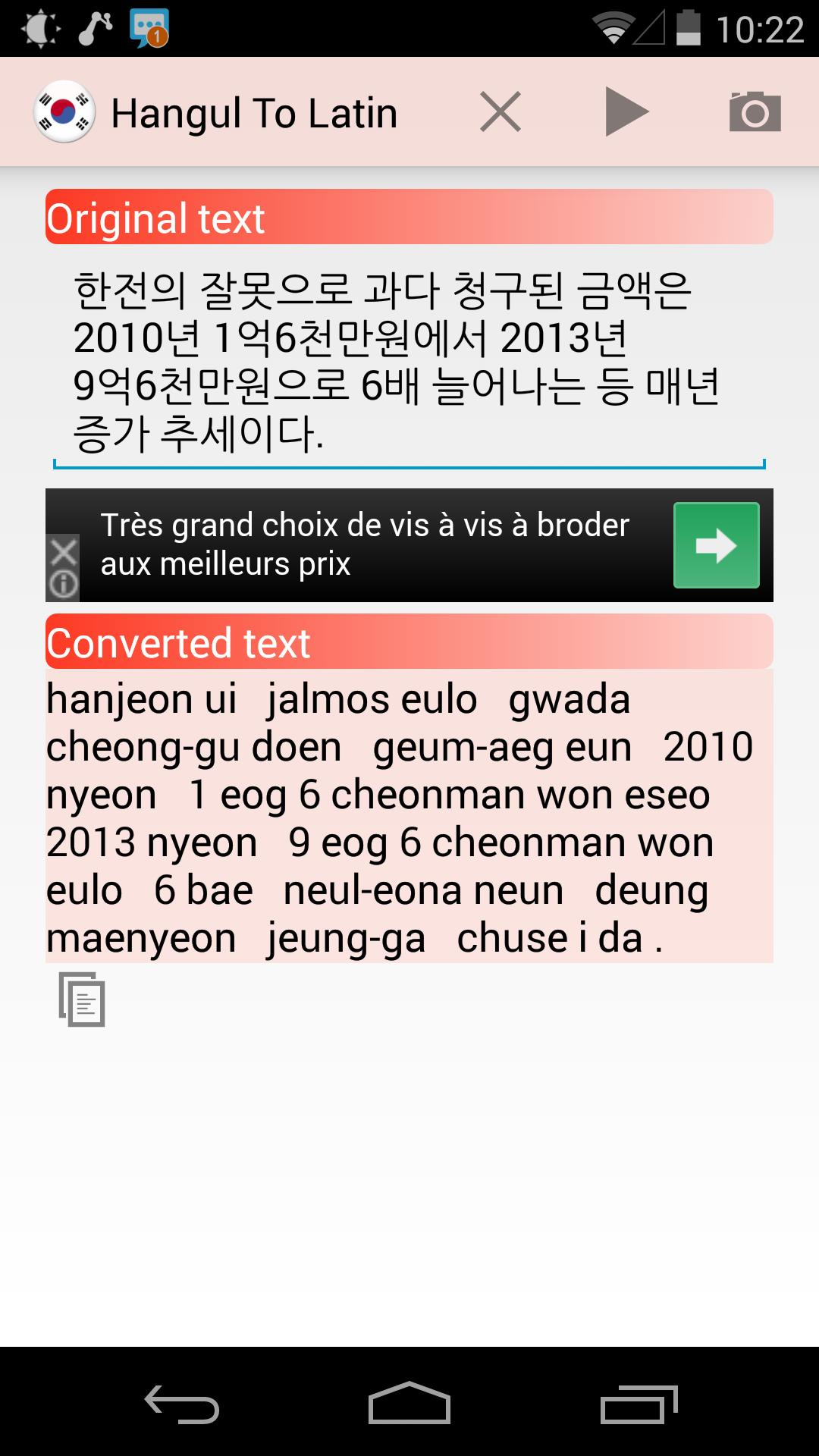 Hangul To Latin Converter For Android Apk Download