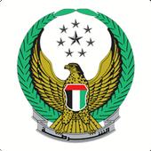 Fujairah Police icon