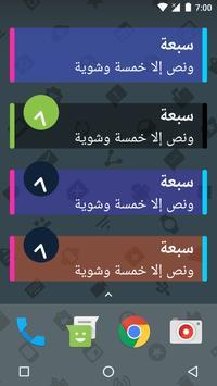حداشر   ساعة بالمصري poster