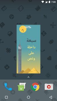 حداشر   ساعة بالمصري apk screenshot