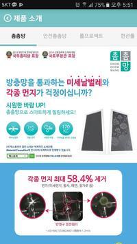 기능성 미세방충망 촘촘망 poster