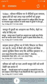 Rajasthan Patrika Hindi News apk screenshot