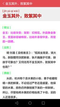 成语故事 apk screenshot