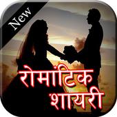 Romantic Shayari - Whatsapp Status & DP Maker icon