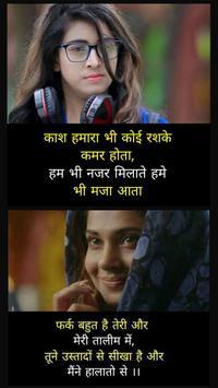 Romantic Shayari - Whatsapp Status & DP Maker screenshot 2
