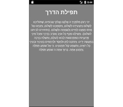 שא תפילה - סע לדרכך screenshot 1