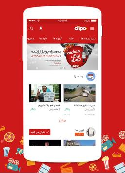 Clipo (best short video clips) poster