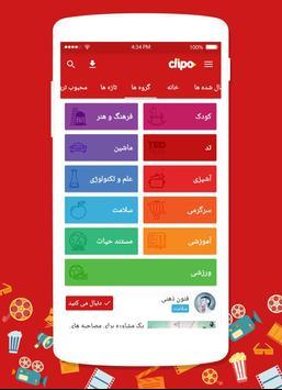 Clipo (best short video clips) screenshot 1