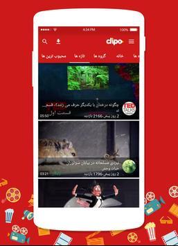 Clipo (best short video clips) screenshot 2
