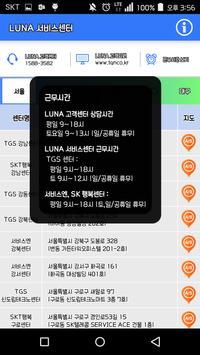 LUNA 서비스센터 screenshot 4