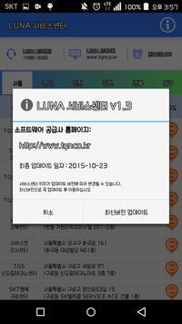 LUNA 서비스센터 screenshot 5