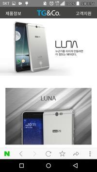 LUNA 서비스센터 screenshot 2