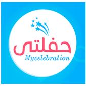 My Celebration - حفلتي icon