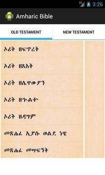 Audio Amharic Bible screenshot 1