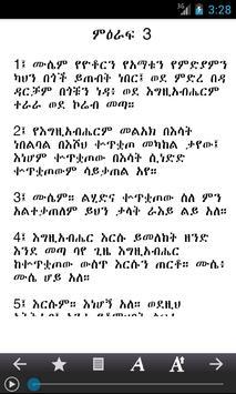Audio Amharic Bible screenshot 3