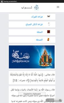 ثواب apk screenshot