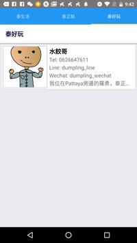 Thai9life screenshot 2