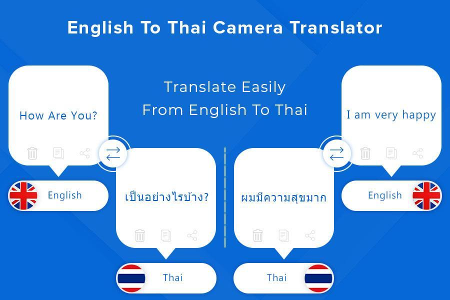By Photo Congress || What Are You Doing Thai Translation