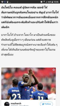 ฟุตบอลผลบอลสด - ข่าวด่วน 247 screenshot 1