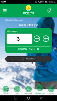 Thaivivat Travel screenshot 1