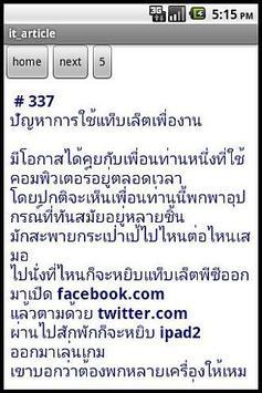 IT Articles in Thai language apk screenshot