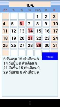 ปฏิทิน วันหยุด วันพระ  2560 screenshot 2