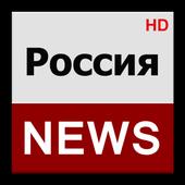 Россия News (Russia News) icon