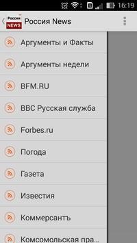 Россия News (Russia News) poster