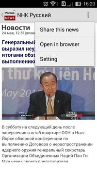 Россия News (Russia News) apk screenshot
