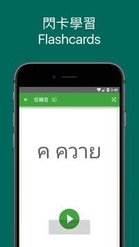 Thai Vocabulary - learning app apk screenshot