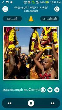 Thaipusam Murugan Songs Tamil God Festivals Songs poster