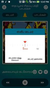 Thaipusam Murugan Songs Tamil God Festivals Songs apk screenshot