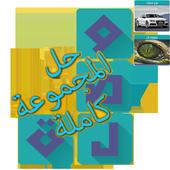 Waslah Game Solution icon