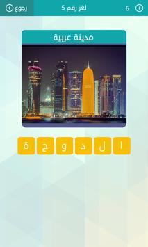 Waslah Game Solution poster
