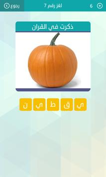Waslah Game Solution apk screenshot