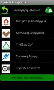 Να σας πω μια ιστορία apk screenshot