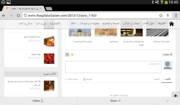 معلومات اسلامية screenshot 9